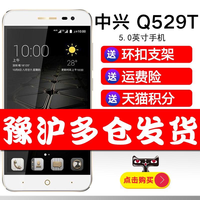 ZTE/中兴 Q529T 远航3移动联通双4G 双卡智能亲情老人安卓手机图片