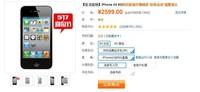 每日机话:北京联通0元购苹果iPhone4S