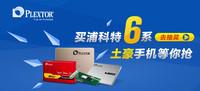 好消息!买浦科特SSD抽奖赢iPhone6 64G