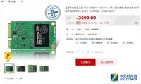 超大容量 三星1T mSATA固态硬盘3699元