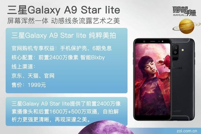 不是只有AI 三星Galaxy A9 Star购机手册