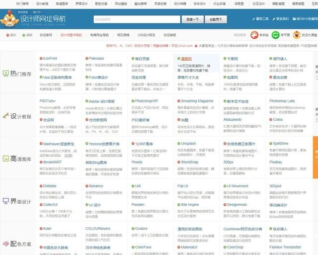 网站_超暖超贴心 20个好用的网站推荐给您