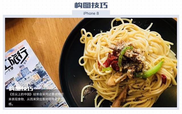 舜理成张:iPhone8也能拍出舌尖上的中国