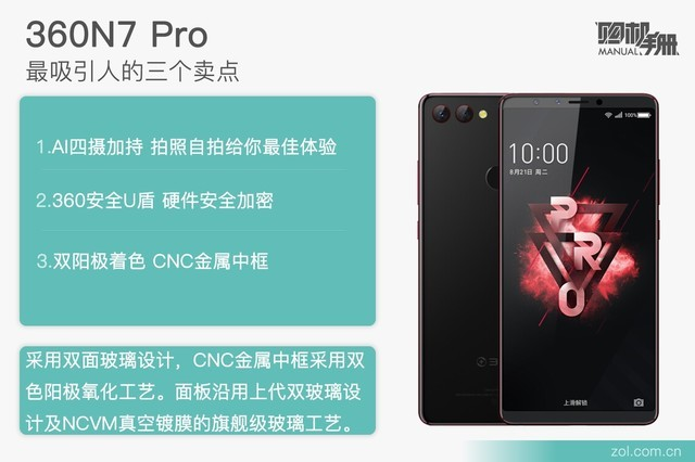 """有""""颜""""最任性 360N7 Pro最强购买攻略"""