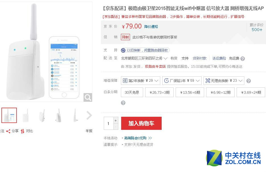 该产品的理论无线速率可达300Mbps,目前其在京东的售价仅为79元,有信号拓展需求的用户可多多关注下。